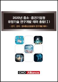 중소 중견기업형 유망기술 연구개발 테마 총람. 1(2020)