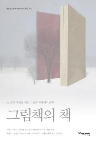 그림책의 책
