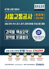 서울교통공사 전자직/신호/차량 과목별 핵심요약 영역별 문제풀이