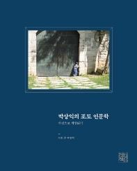 박상익의 포토 인문학