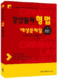 강산불패 형법 예상문제집(2014)