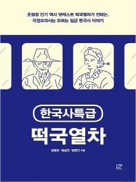 한국사특급 떡국열차