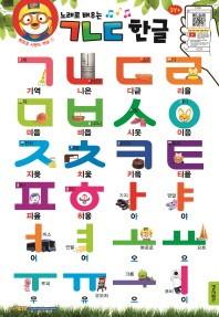 뽀로로 사운드 벽보 노래로 배우는 ㄱㄴㄷ 한글 / 가나다 한글