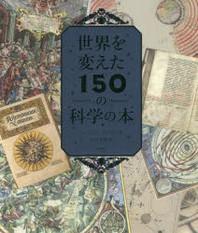世界を變えた150の科學の本