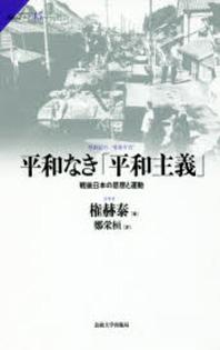 平和なき「平和主義」 戰後日本の思想と運動