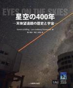 星空の400年 天體望遠鏡の歷史と宇宙
