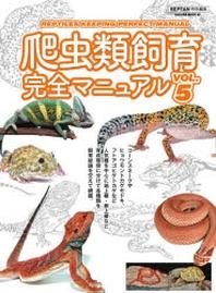 爬蟲類飼育完全マニュアル VOL.5