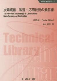 炭素纖維製造.應用技術の最前線 普及版