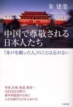 中國で尊敬される日本人たち 「井戶を掘った人」のことは忘れない
