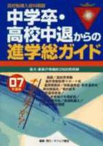 中學卒.高校中退からの進學總ガイド '07年版