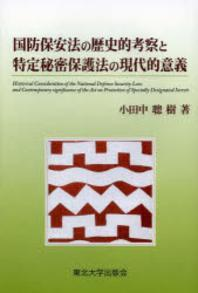 國防保安法の歷史的考察と特定秘密保護法の現代的意義