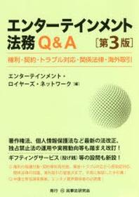 エンタ-テインメント法務Q&A 權利.契約.トラブル對應.關係法律.海外取引