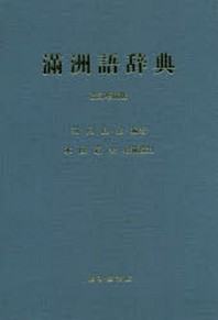 滿洲語辭典