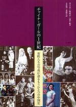 チャイナ.ガ―ルの1世紀 女性たちの寫眞が語るもうひとつの中國史