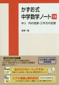 かずお式中學數學ノ-ト 14