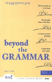 기초 문법을 탄탄히 하고 싶다면 Beyond the Grammar