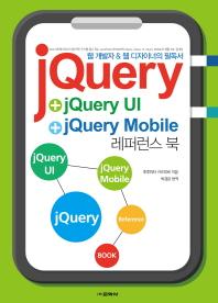 jQuery+jQueryUI+jQuery Mobile 레퍼런스 북
