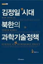 김정일 시대 북한의 과학기술정책