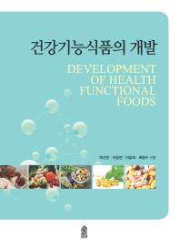 건강기능식품의 개발