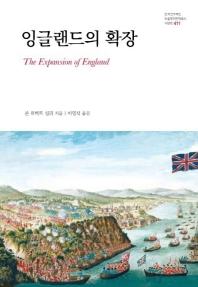 잉글랜드의 확장