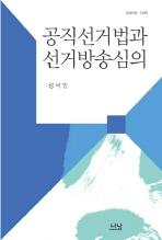 공직선거법과 선거방송심의