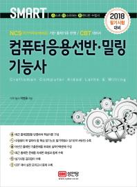 스마트 컴퓨터응용선반 밀링기능사(2018)