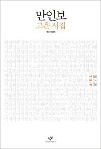 만인보(7 8 9)