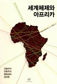 세계체제와 아프리카