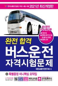 완전합격 버스운전 자격시험문제(2021)(8절)