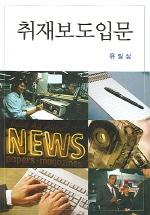취재보도입문