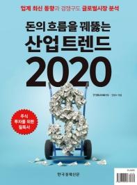 돈의 흐름을 꿰뚫는 산업 트렌드 2020
