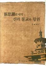신사조로서의 신라불교와 왕권