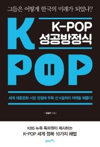 K-POP 성공방정식
