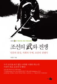 조선의 무와 전쟁