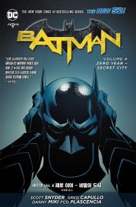 뉴 52! 배트맨 Vol. 4: 제로 이어 비밀의 도시