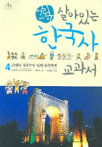 어린이 살아있는 한국사 교과서 4