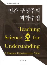 인간 구성주의 과학수업