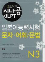 시나공 JLPT 일본어능력시험 N3(문자 어휘 문법)