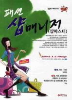패션 샵 매니저(샵마스터)(2010)