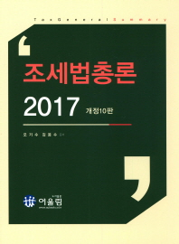 조세법총론(2017)