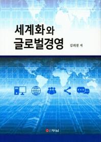 세계화와 글로벌경영