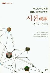 NCCK가 주목한 오늘, 이 땅의 언론 시선(2017~2018)