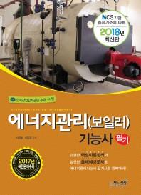 에너지관리(보일러)기능사 필기(2018)