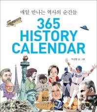 365 History Calendar