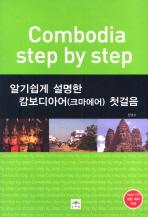 알기쉽게 설명한 캄보디아어(크마에어) 첫걸음