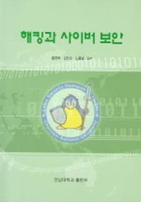 해킹과 사이버 보안