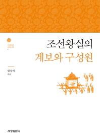 조선왕실의 계보와 구성원