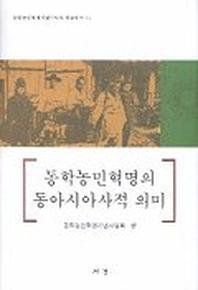 동학농민혁명의 동아시아적 의미