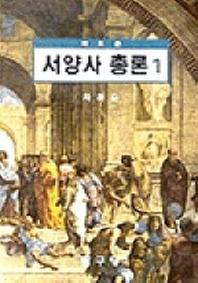새로쓴 서양사총론. 1