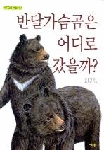 반달가슴곰은 어디로 갔을까